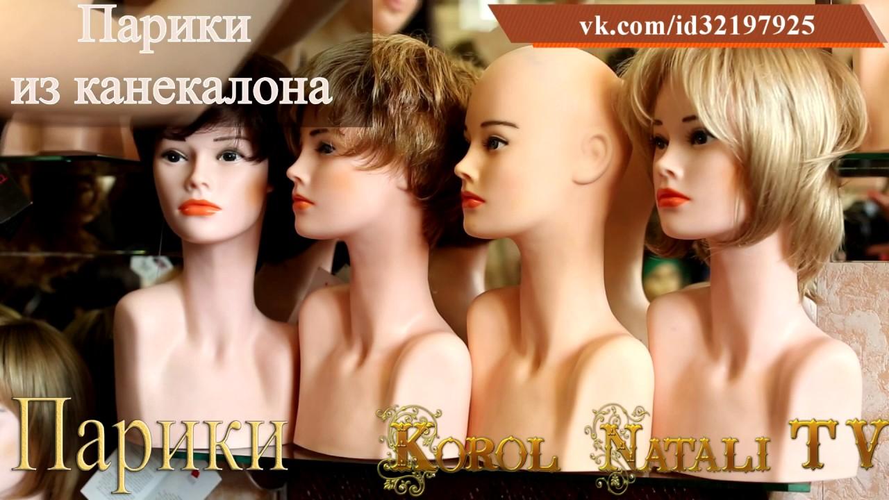 Наш магазин предлагает вам парики цветных и натуральных оттенков с. 5 причин купить парик в нашем магазине:. Парик каре, тон № 130a.