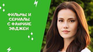Фильмы и сериалы с Фахрийе Эвджен