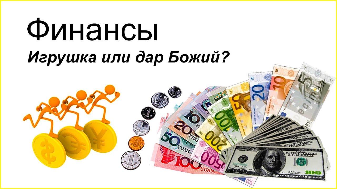 Финансы — игрушка или дар Божий? Магнит благословения. Максим CNL