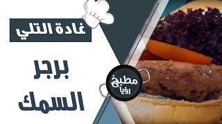 برجر السمك - غادة التلي