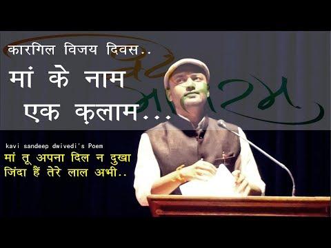 Hindi Kavita: ज़िंदा हैं तेरे लाल अभी :A  Soldier Promise to Bharat Maa:Kavi Sandeep Dwivedi