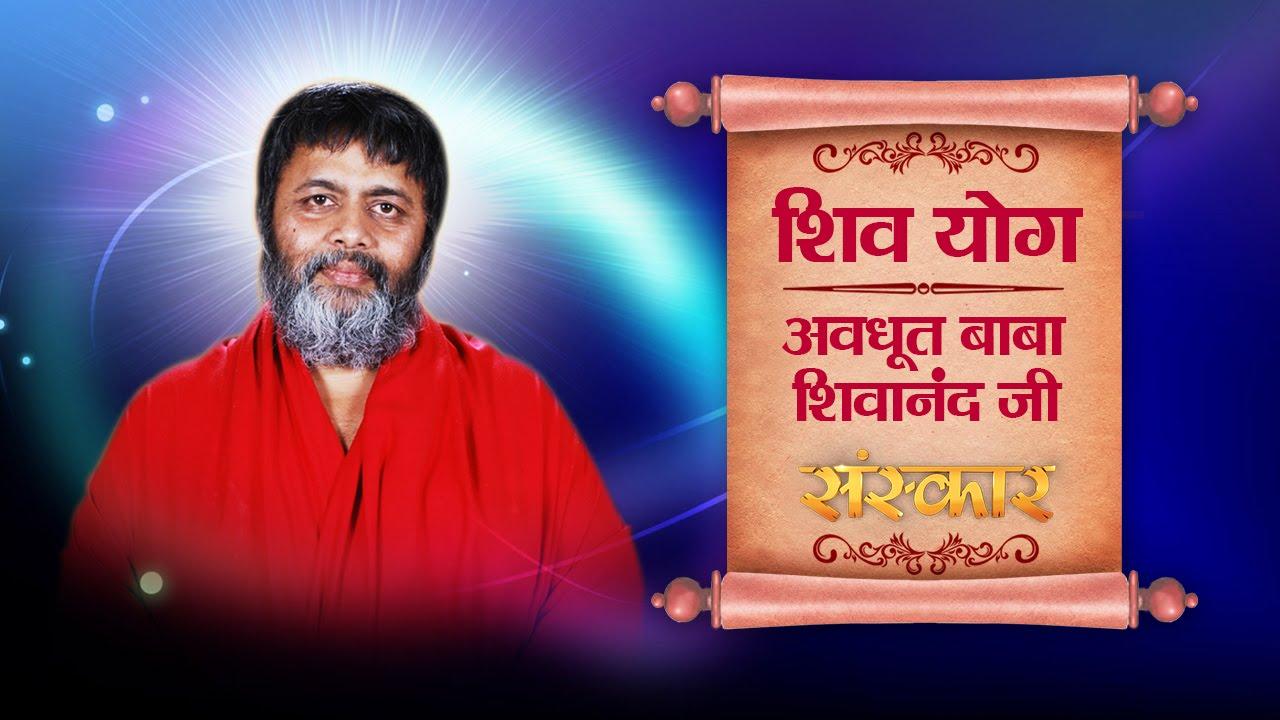 Shiv Yog || Avdhoot Baba Shivanand Ji || Episode 01