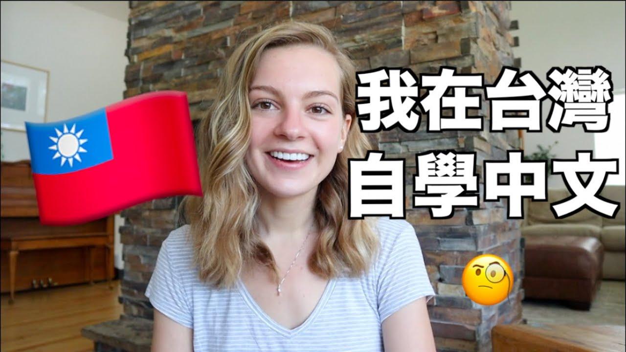 【在臺灣自學中文的秘密??】讓你的英文也講的嚇嚇叫!How I learned Mandarin in 18 months - YouTube
