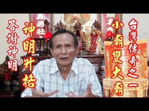 神要人,人要神,神明答謝越多神威越大 ,台灣傳奇,眾人答謝,從小廟變大廟,崁頂福安宮,去任何大廟都可以用答謝金答謝,領福報更多