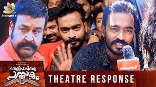ശരത്കുമാർ മോഹൻലാൽ ആരാധകർക്കൊപ്പം | Velipadinte Pusthakam Theater Response