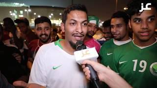 ردود فعل الجماهير بعد نهاية المباراة البرازيل _ السعودية