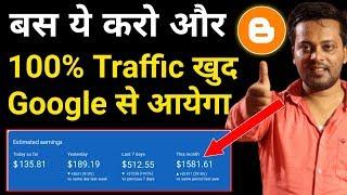 बस एक Trick Use करो और Millions Organic Traffic लाओ  Google से | Get Organic Traffic From Google