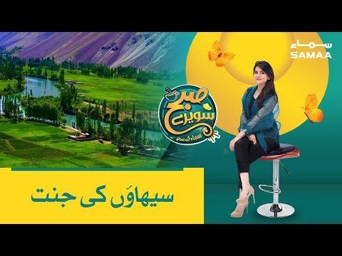Sehao ki Jannat | Subh Saverey Samaa Kay Saath | Sanam Baloch | SAMAA TV | Jan 29,2019