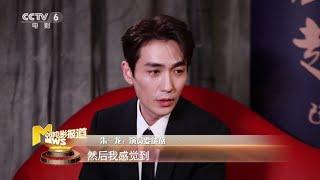 朱一龙做客金鸡直播间 坦言当演员要能熬!【中国电影报道 | 20191126】