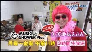 沖縄のラジオ局 RBCiラジオのお昼のゴキゲン番組「music shower plus+」...