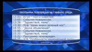 """Программа телепередач канала """"Новороссия ТВ"""" на 7.01.2015"""