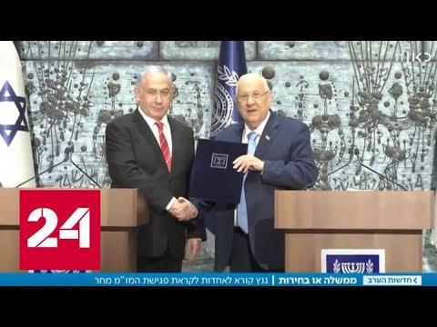 Путь длиною в год: у Израиля появилось постоянно действующее правительство - Россия 24
