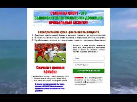Видео Букмекерская контора tennisi отзывы