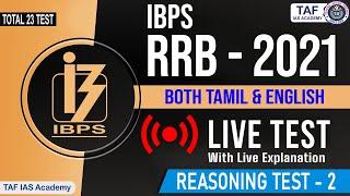 🔴LIVE TEST + EXPLANATION  | IBPS RRB - 2021 | REASONING TEST 2 | TAF IAS Academy