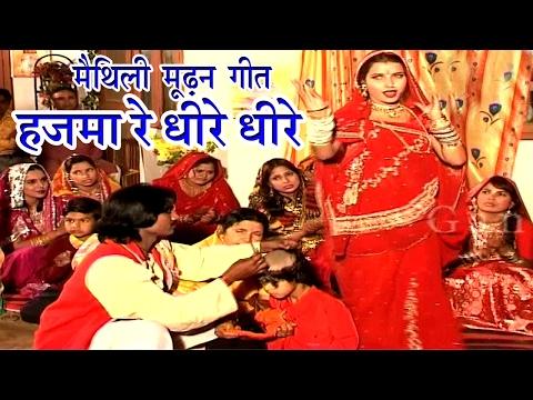 हजमा रे धीरे धीरे | Maithili Hit Video Song 2017 | Maithili Hit song New |