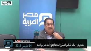 مصر العربية | محمد رجب: تسليم المجلس العسكري السلطة للإخوان أنقذ مصر من الدماء