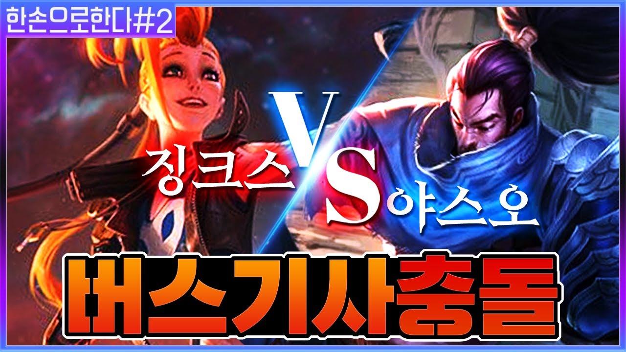 ★징크스와 야스오 시민 버스탑승 싸움이 시작된다!! ★