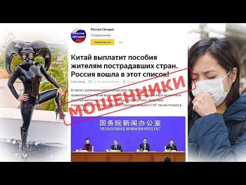 Выпуск #38. Компенсация за коронавирус. Китай приступил к выплате пособий жителям пострадавших стран