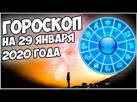 ГОРОСКОП НА 29 ЯНВАРЯ 2020 ГОДА | для всех знаков зодиака