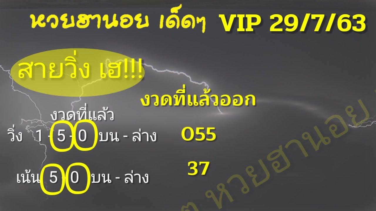หวยฮานอย เด็ดๆ VIP 29/7/63