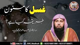 Ghusal Ka Masnoon Tarika Kya Hai ? (Men & Women) By Qari Suhaib Ahmed Meer Muhammadi | IIRCTV