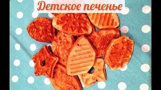 Печенье из детства / Сделано в СССР