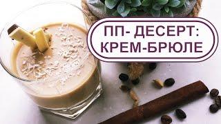ПП-Десерт: низкокалорийный крем-брюле! РЕЦЕПТ. Сохраняйте себе