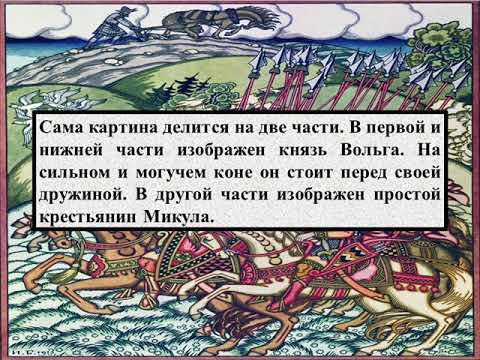 Сочинение по картине И  Билибина   «Дружина Вольги»