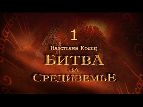 Турнир по Властелин Колец:Битва за Средиземье 2 (RotWK) - Князь Ёж vs Mono X 1/4