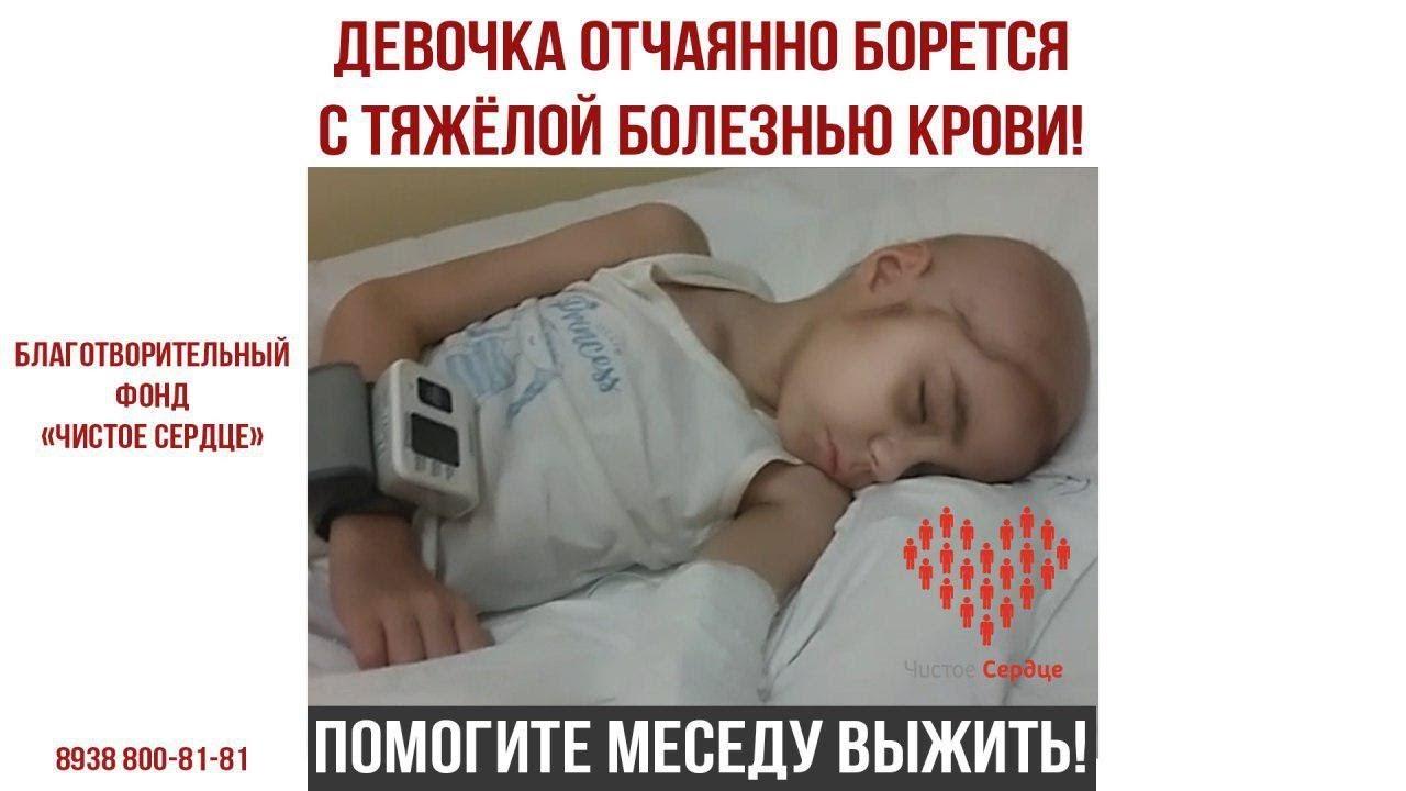 Открой своё сердце! Помоги ребёнку!