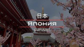 Япония. Токио. Документальный фильм блог. Трейлер