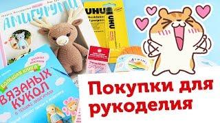Книга Olik ask, пряжа и другие покупки для вязания и рукоделия