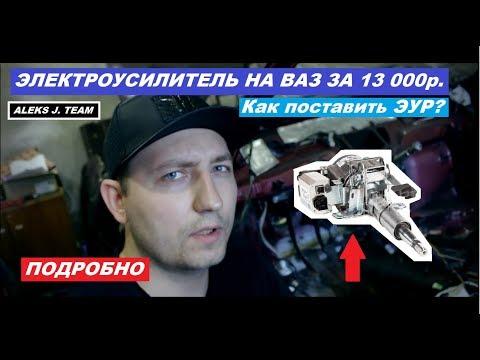 ЭЛЕКТРОУСИЛИТЕЛЬ НА ВАЗ ЗА 13 000р.