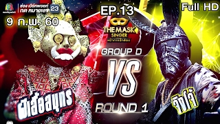THE MASK SINGER หน้ากากนักร้อง | EP.13 | Group D | 9 ก.พ. 60 Full HD