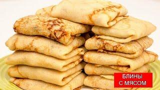 Блины с мясом | Pancakes with Meat
