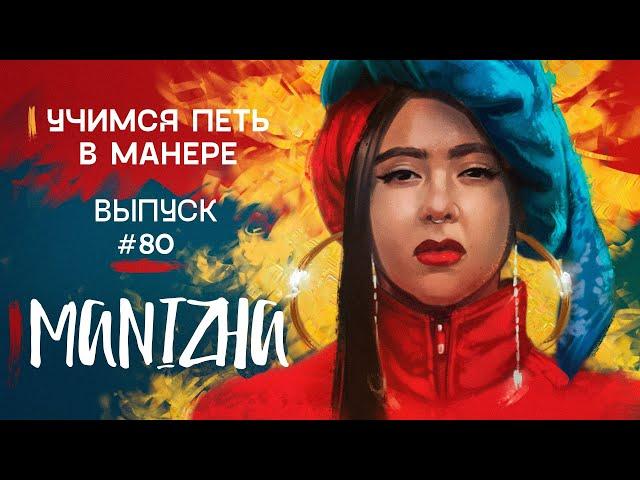 Учимся петь в манере №80. MANIZHA. Как поет MANIZHA? RUSSIAN WOMAN | ЛЮСТРА