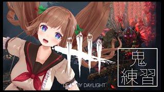 【Dead by Daylight】初めてのキラー練習🔰鬼編【花京院ちえり】【2月2日ミルダムアーカイブ】