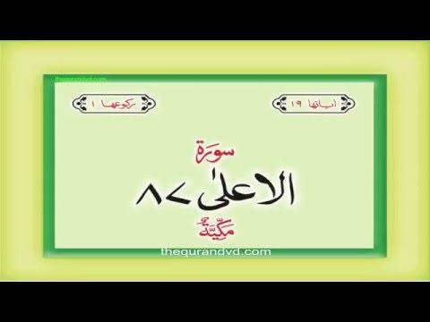 Surah 87 Chapter 87 Al Ala Quran with Urdu Hindi Translation