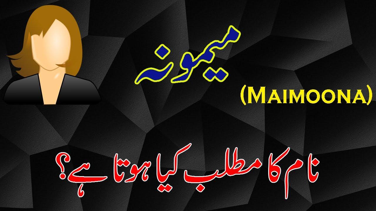 Download Maimoona Name Meaning in Urdu & Hindi | Maimoona Naam Ka Matlab Kya Hai (میمونہ نام کے معنیٰ)