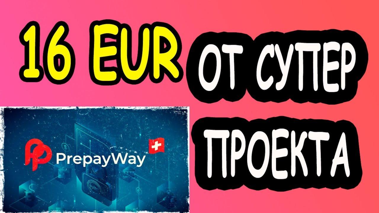 16 ЕВРО ОТ СУПЕР ПРОЕКТА PrepayWay!!!   #AIRDROP  #BOUNTY  #ICO  #КРИПТОВАЛЮТА #CRYPTOCURRENCY