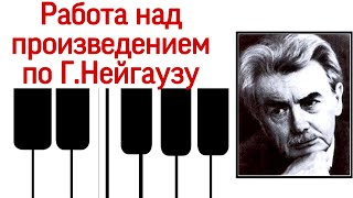 Главное в работе пианиста по книге Г.НЕЙГАУЗА «ОБ ИСКУССТВЕ ФОРТЕПИАННОЙ ИГРЫ»