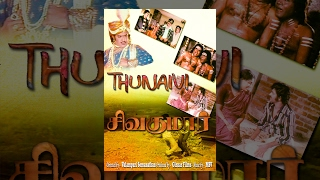 Thunaivi (Full Movie) - Watch Free Full Length Tamil Movie Online