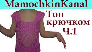 1 Топ с квадратами Вязание крючком для начинающих Crochet granny square top