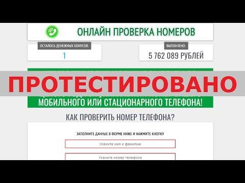 Пройдя онлайн проверку номеров от Мобител Телеком+ вы получите до 99 000 рублей? Честный отзыв.