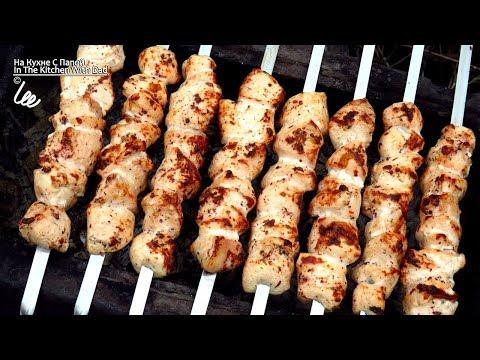 Сочный и вкусный шашлык из куриных грудок | Chicken Breast Skewers