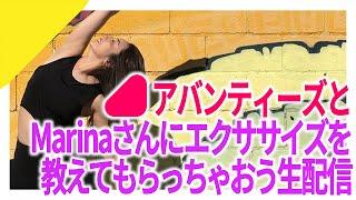 【生放送】アバンティーズと一緒に痩せるエクササイズ!!!!