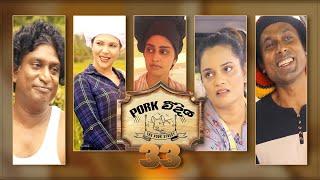 Pork Weediya | Episode 33 - (2021-09-10) | ITN Thumbnail