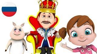 Старый дедушка Коль | детские стишки | Детские песни | мультфильмы для детей | Little Treehouse