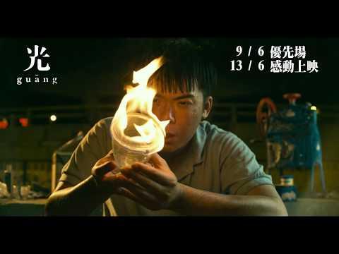 光 (Guang)電影預告