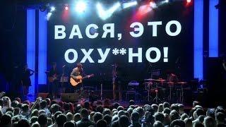 Download Вася Обломов - Живее всех живых (концерт полностью) Mp3 and Videos